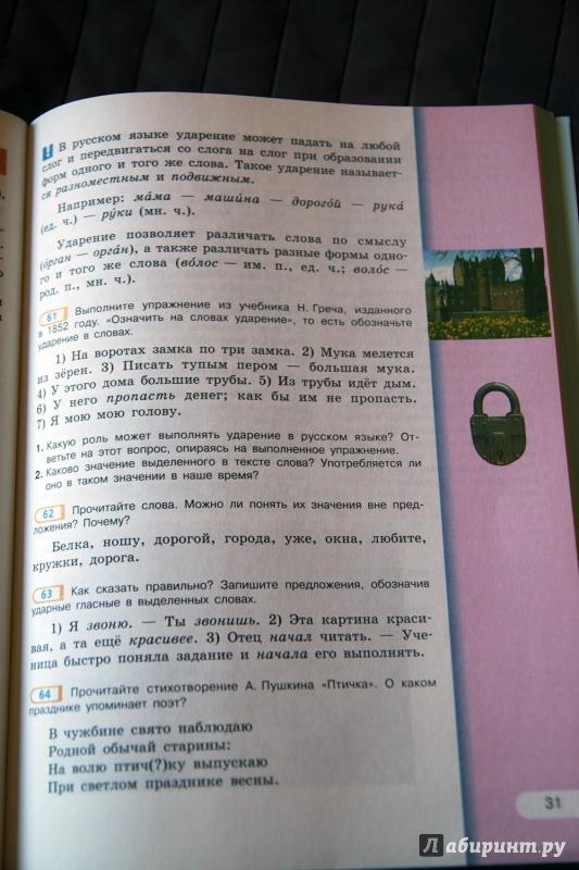 гдз 7 яз рыбченкова александрова класс руссс