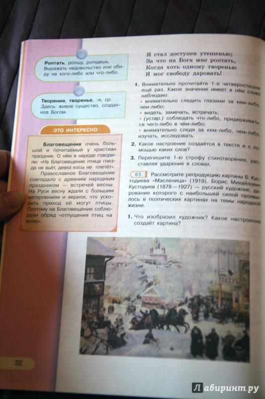 Решебник по русскому языку 5 класс глазков и лисицын