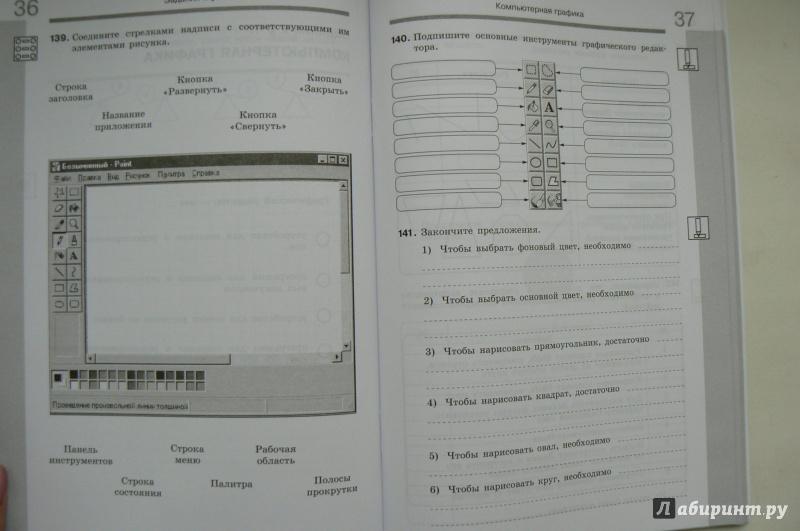 Онлайн босова информатике смотреть решебник по фгос 7 тетрадь класс