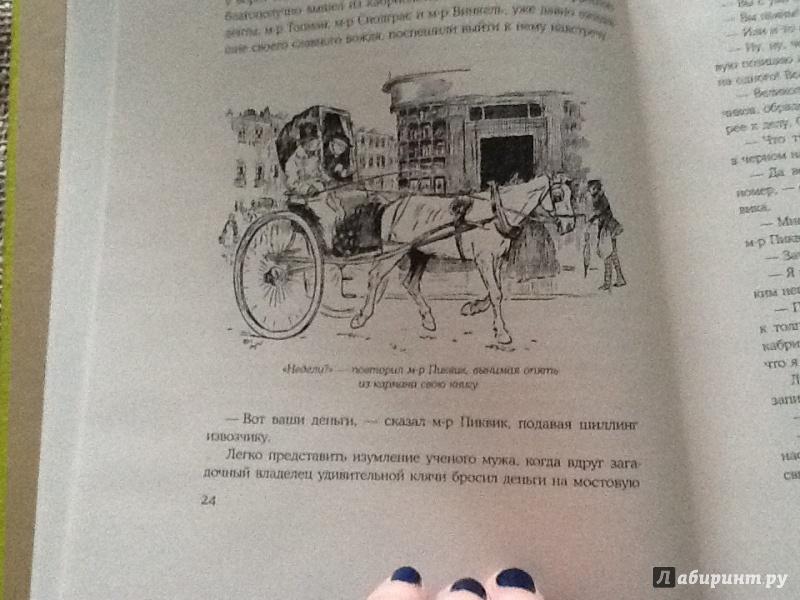 Иллюстрация 26 из 65 для Замогильные записки Пиквикского клуба. В 2-х томах - Чарльз Диккенс   Лабиринт - книги. Источник: Samurasha
