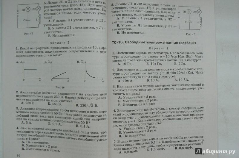 Материалам физике дидактическим марон по класс решебник 8