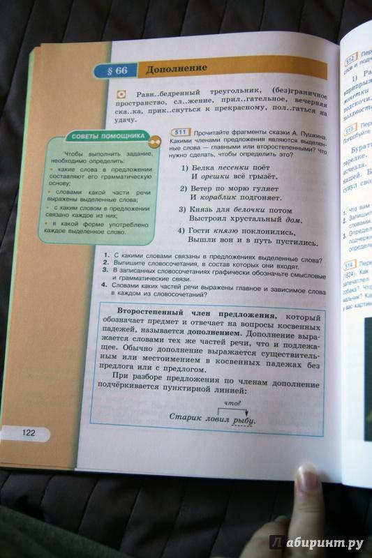 класс часть 5 о 2 русскому гдз языку рыбченкова