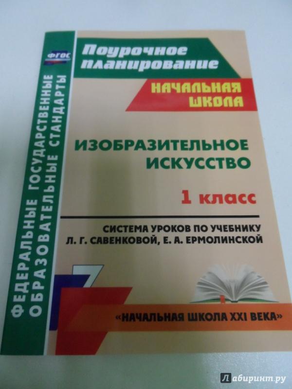 Гдз По Изо Савенковой