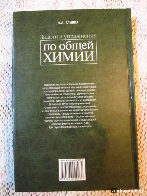 2004 химии н.глинка решебник общей задачи и упражнения по