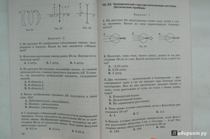 дидактический материал по физике 11 калсс