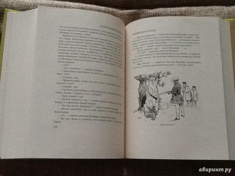 Иллюстрация 27 из 65 для Замогильные записки Пиквикского клуба. В 2-х томах - Чарльз Диккенс | Лабиринт - книги. Источник: Samurasha
