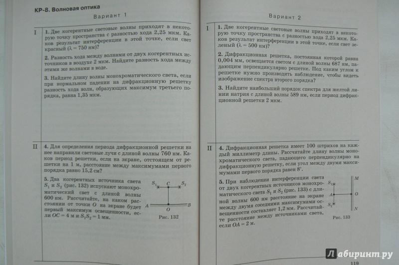 Материала гдз дидактического по класс 9 физике марон