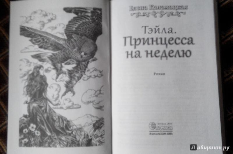 http://img.labirint.ru/images/comments_pic/1644/3_35b14e89a0e2c093f34a7900d04e5b25_1478338193.jpg
