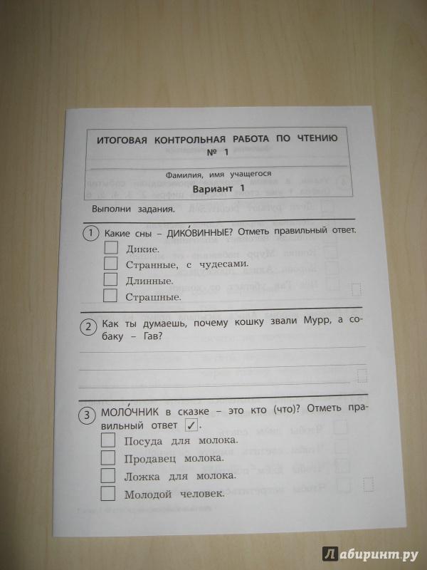 Итоговые контрольные работы чтению класс ФГОС Бунеева  все