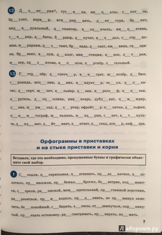 Тренажёр е александрова класс до с русскому по 5 гдз по языку