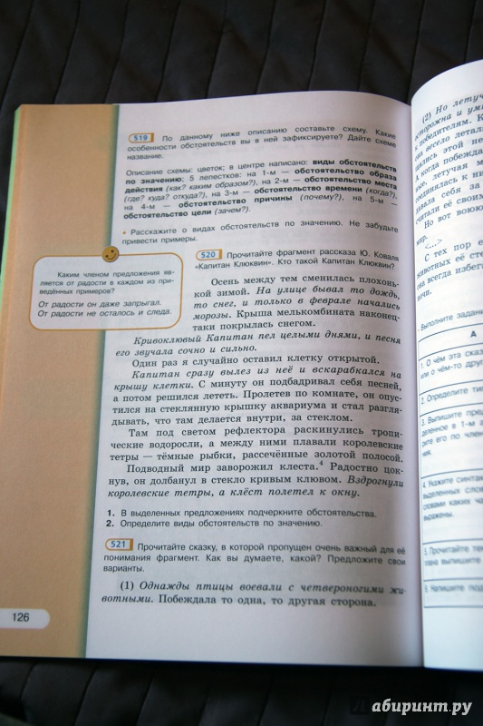 Часть класс к решебник 2 язык 5 русский рыбченкова учебнику