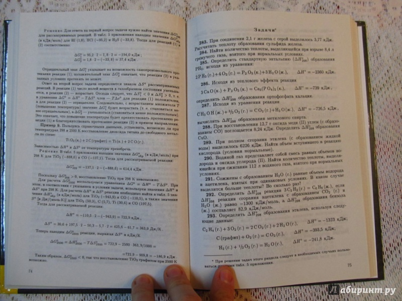Все решения к сборнику задач глинка задачи на сплавы 8 класс с решением