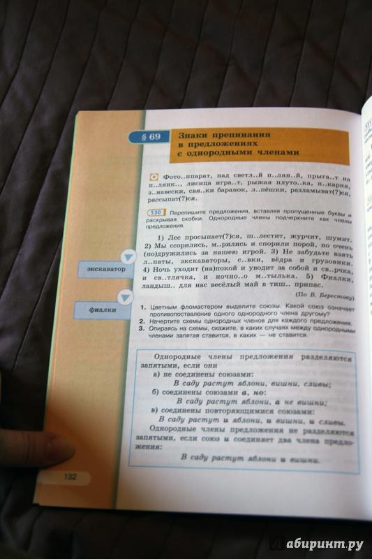Учебник русскому гдз 1 часть языку рыбченкова класс 6