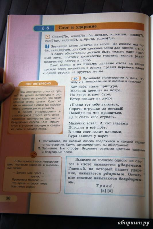 гдз 6 класс русский язык рыбченкова учебник 2 часть ответы учебник