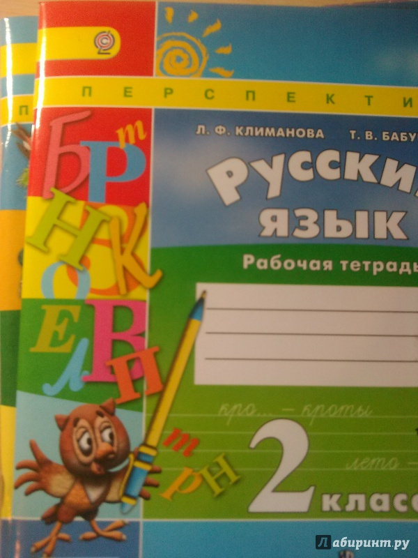 язык класс гдз часть россии школа тетрадь рабочая русский 3 2