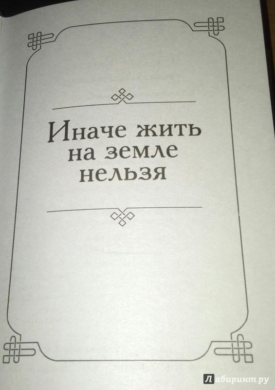 Иллюстрация 34 из 37 для Когда стихи улыбаются - Эдуард Асадов | Лабиринт - книги. Источник: Дробжева  Наталья