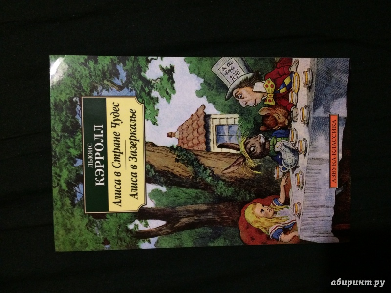 Иллюстрация 1 из 4 для Алиса в Стране Чудес - Льюис Кэрролл | Лабиринт - книги. Источник: Саватеев  Артём