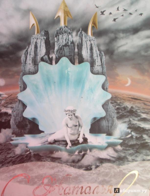 Иллюстрация 1 из 6 для Следы богов - Наталья Солнцева | Лабиринт - книги. Источник: NiNon