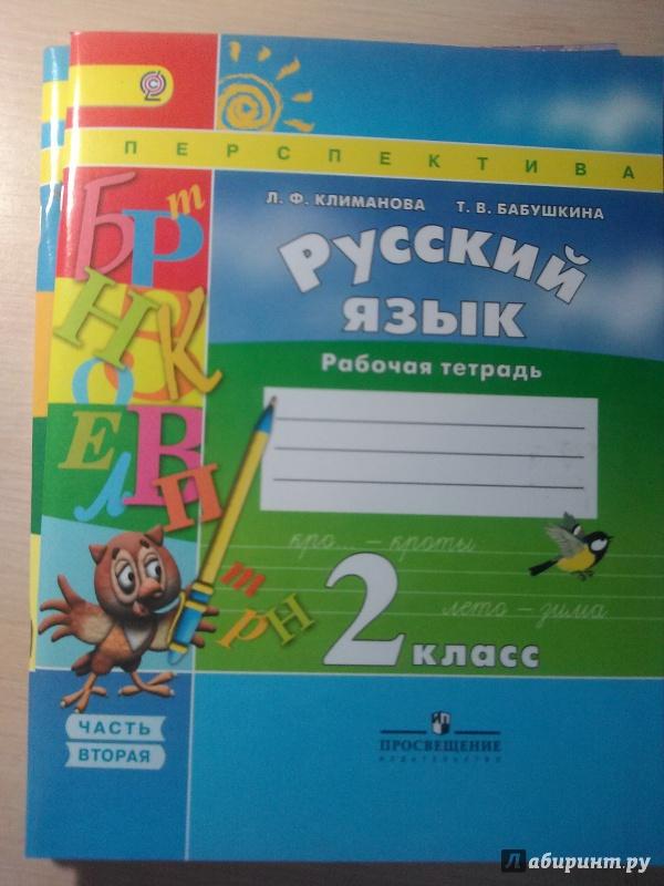 гдз русский язык 2 класс климанова бабушкина 1 часть