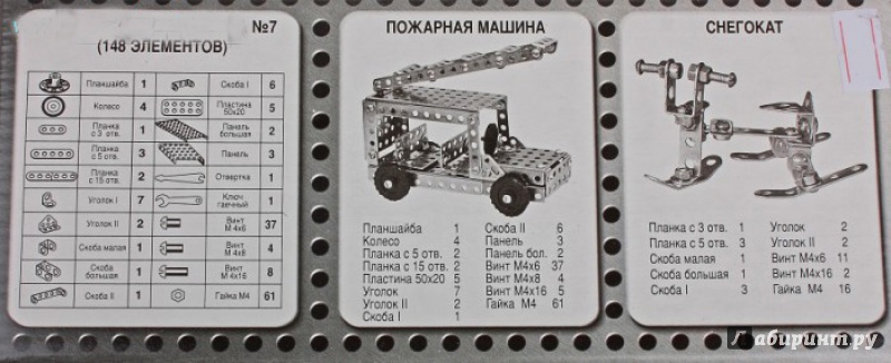 Иллюстрация 1 из 6 для Конструктор металлический для уроков труда №7 (148 элементов)   Лабиринт - игрушки. Источник: INNA