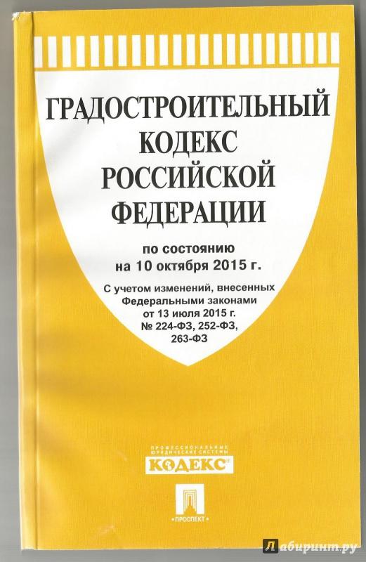 Иллюстрация 1 из 2 для Градостроительный кодекс Российской Федерации по состоянию на 10.10.15 г. | Лабиринт - книги. Источник: Ошуева  Виктория
