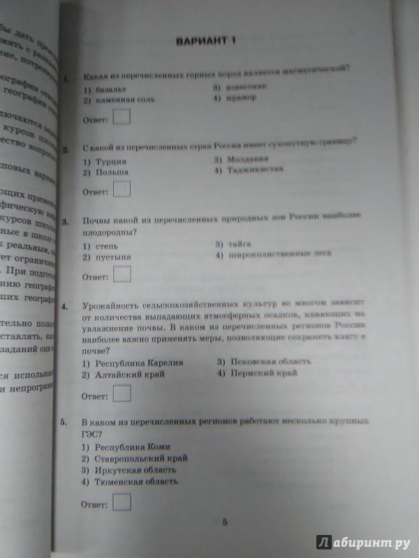 география 9 класс вариант гг90201 ответы