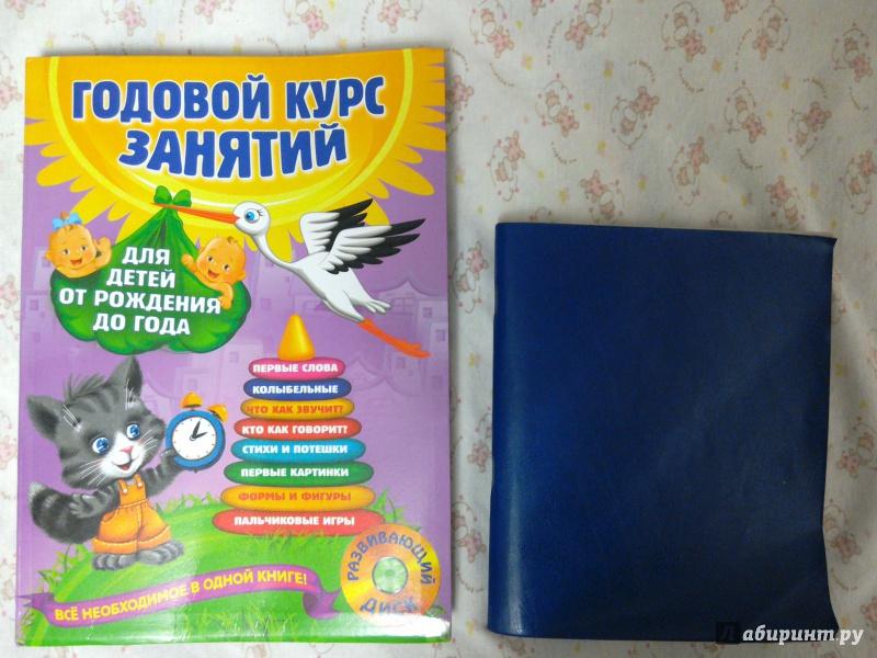 Много  хотелось бы написать о нашей любимой книжке годовой курс занятий для детей от рождения до года.