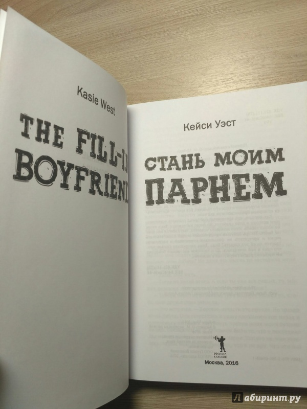 книга стань моим парнем отзыв нежный