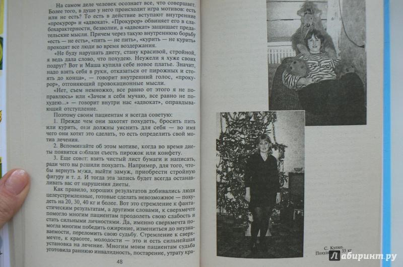 ᐉ книга тамара петрова «как похудеть на 10 кг. За месяц и не.