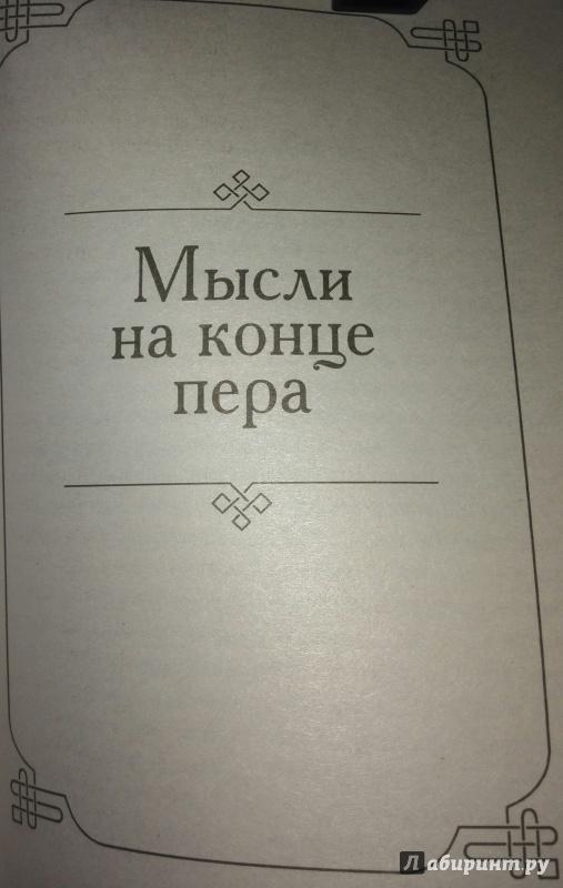 Иллюстрация 36 из 37 для Когда стихи улыбаются - Эдуард Асадов | Лабиринт - книги. Источник: Дробжева  Наталья