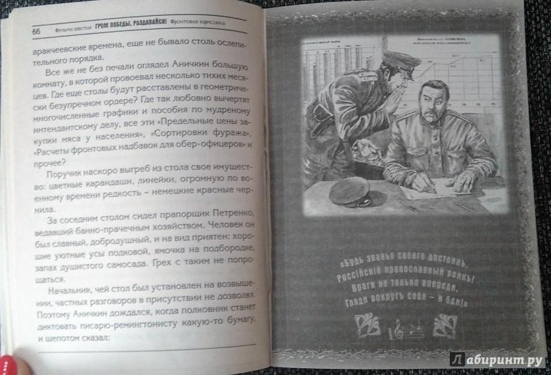 Иллюстрация 28 из 41 для Смерть на брудершафт. Гром победы, раздавайся! - Борис Акунин | Лабиринт - книги. Источник: Юлия