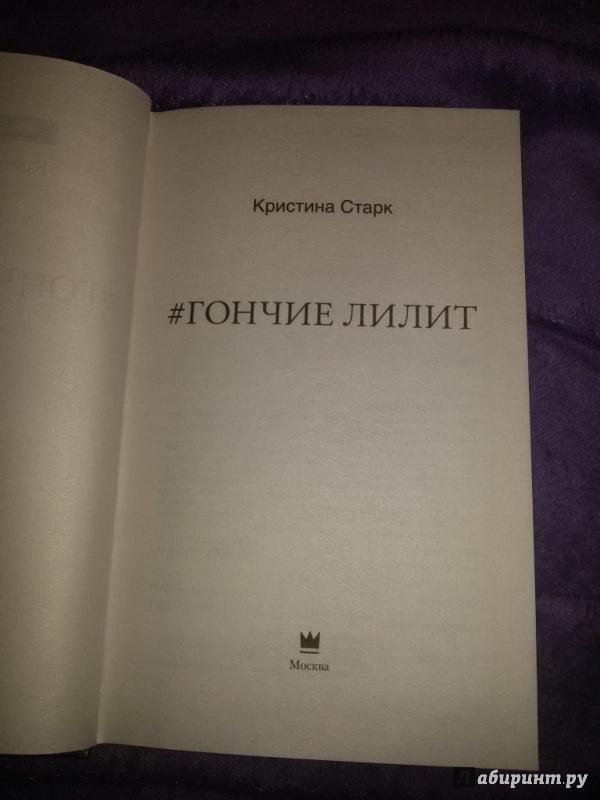 кристина старк читать гончая лилит одежда: Сарафаны Возможен