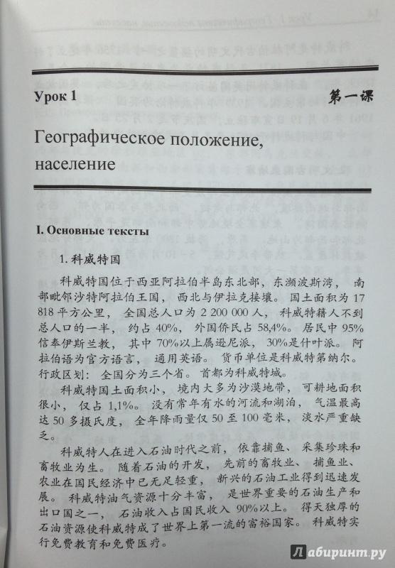 урок 31 китайского гдз кондрашевский