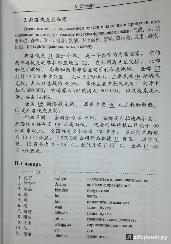 китайского кондрашевский 31 урок гдз