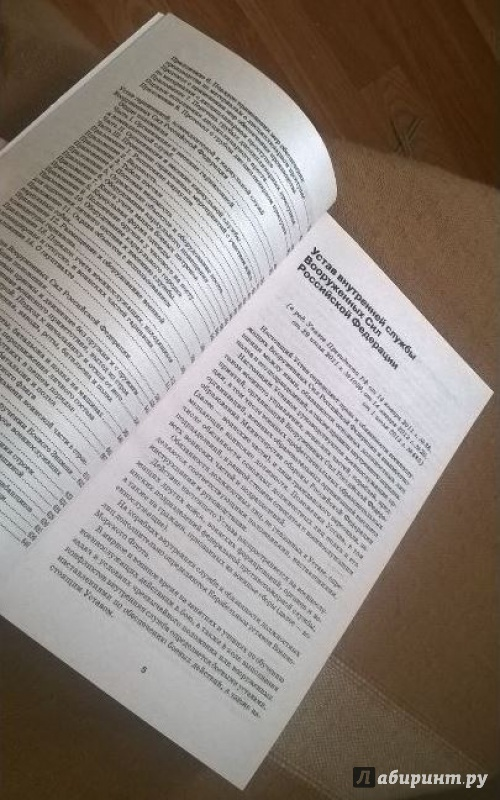 Иллюстрация 1 из 15 для Общевоинские уставы Вооруженных Сил Российской Федерации | Лабиринт - книги. Источник: Гусева  Татьяна