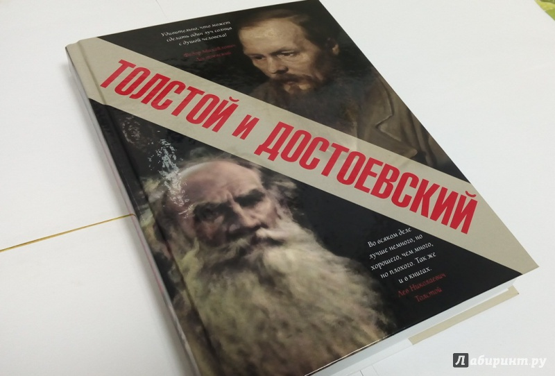 tolstoy or dostoevsky an essay in contrast george steiner Francis george steiner  tolstoy or dostoevsky: an essay in contrast (1960) the death of tragedy (1961) homer: a collection of critical essays (1962).