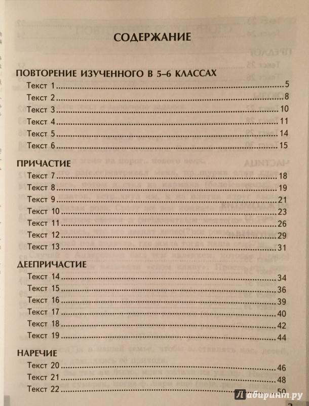 Гдз По Комплексному Анализу Текста 7 Класс Груздева Фгос