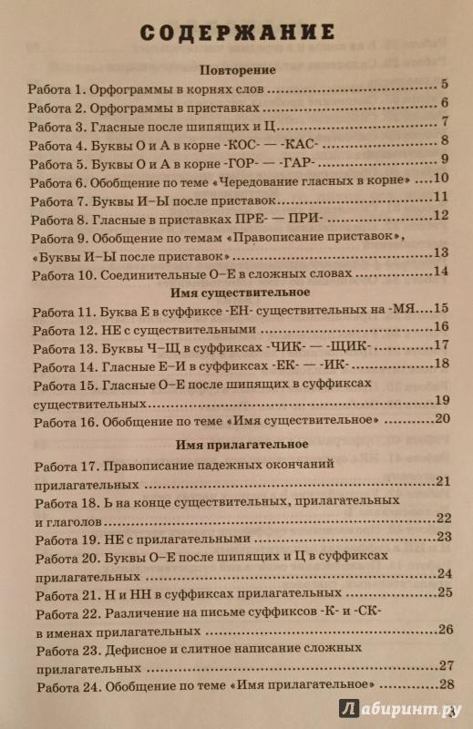 Гдз по русскому языку 6 класс боякова проверочные работы 1 часть