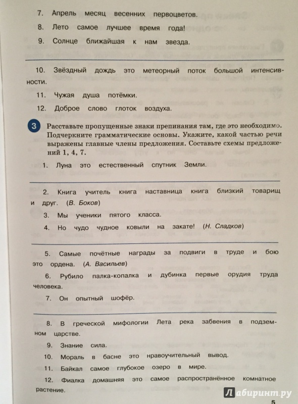 Гдз по тренажеру по русскому языку 5 класс
