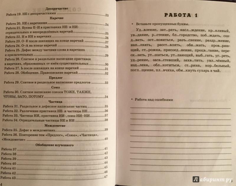 гдз по проверочные работы по русскому языку 7 класс никулина