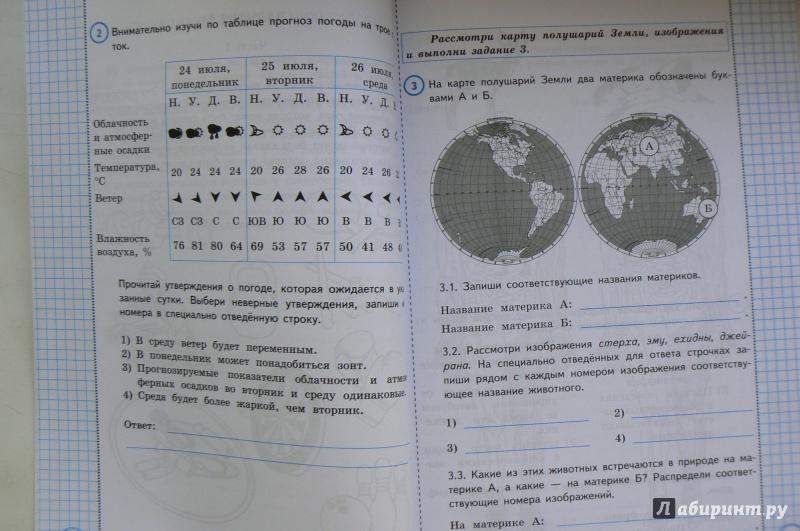 впр по окружающему миру 4 класс решебник
