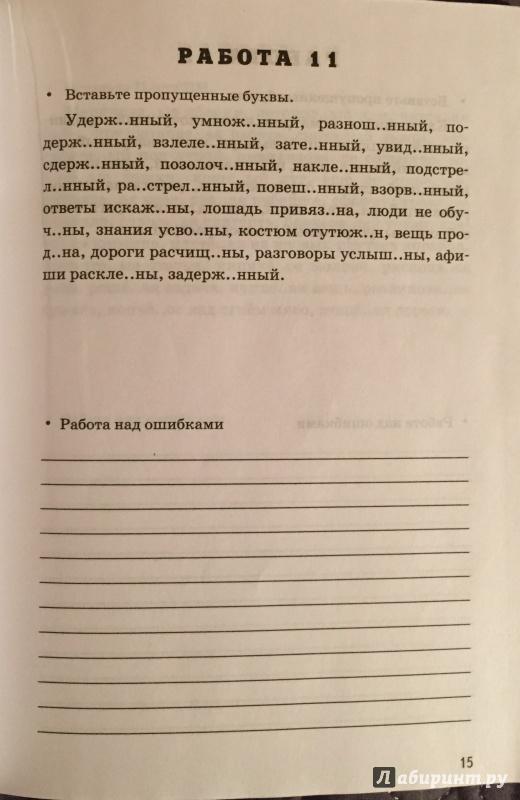 7 никулина русскому класс работы языку гдз по по проверочные