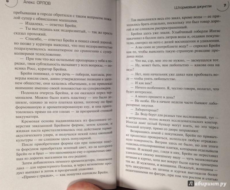 АЛЕКС ОРЛОВ ШТОРМОВЫЕ ДЖУНГЛИ СКАЧАТЬ БЕСПЛАТНО