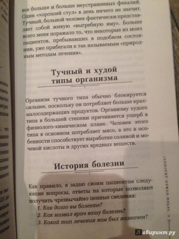 Гречка зеленая / Гречневая диета доктора Ласкина - обман