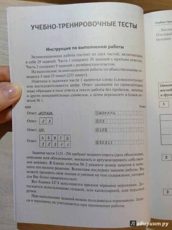 Ответы к учебно-тренировочные тесты по обществознанию онлайн чернышова 10-11 класс