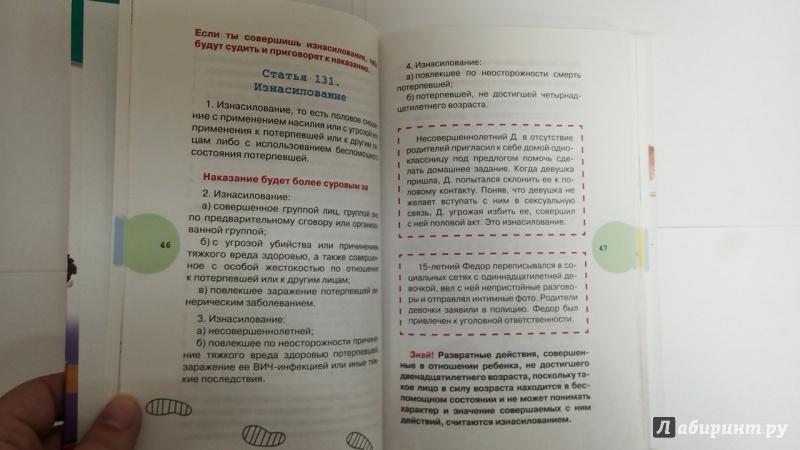 Иллюстрация 12 из 54 для Иллюстрированный уголовный кодекс для подростков - Узорова, Нефедова | Лабиринт - книги. Источник: Черная  Ксения
