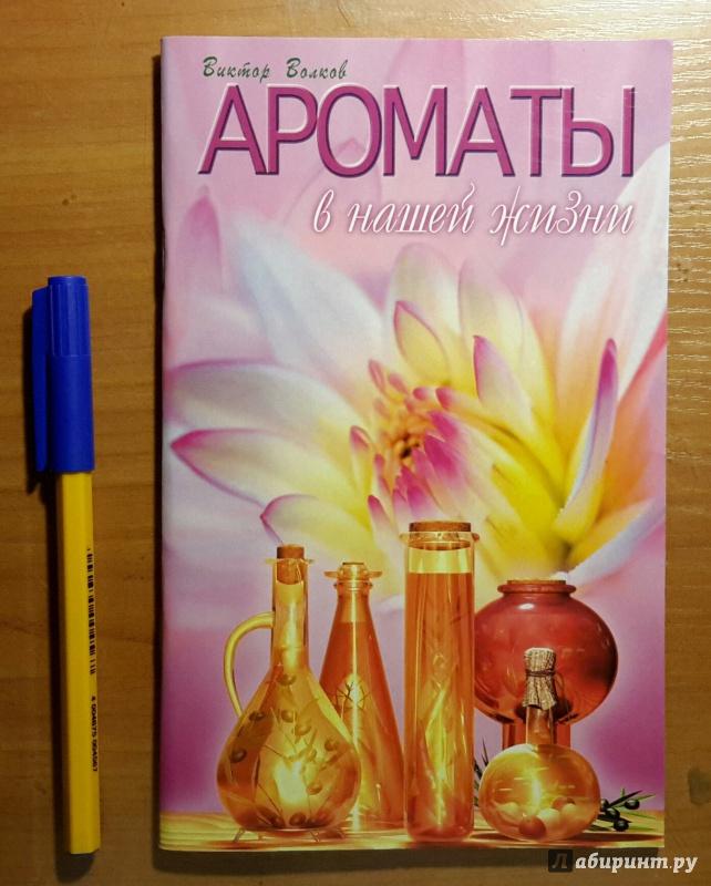 Иллюстрация 1 из 9 для Ароматы в нашей жизни - Виктор Волков   Лабиринт - книги. Источник: Новогран  Анастасия