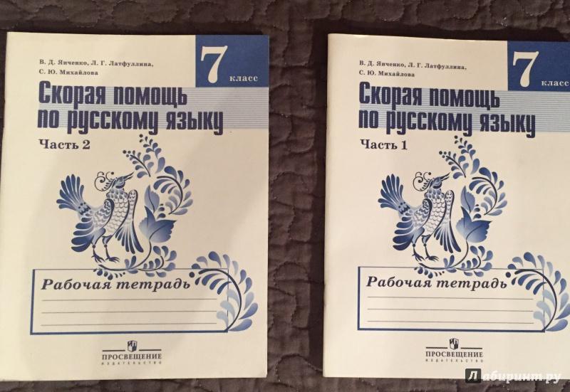 Русскому 2 по михайлова тетрадь с гдз языку рабочая класс ю