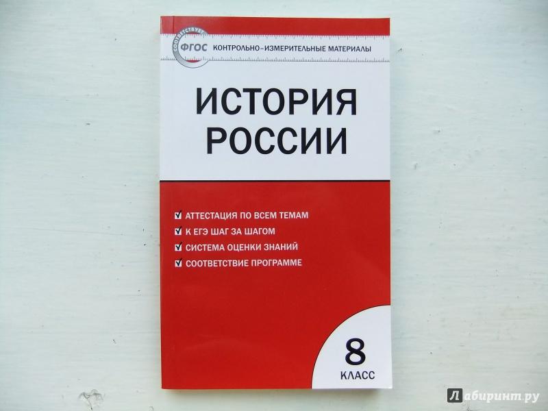Контрольно измерительные материалы История России класс ФГОС  все