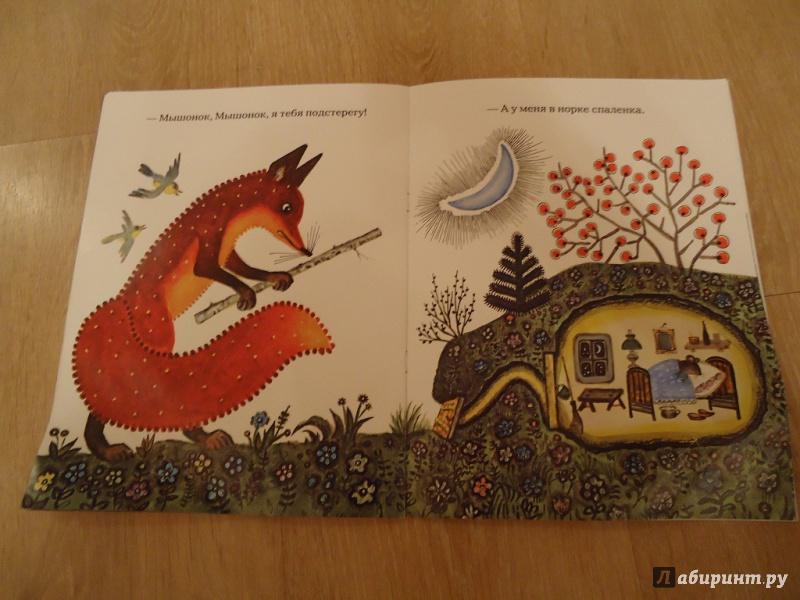 Иллюстрация 45 из 139 для Лис и мышонок - Виталий Бианки   Лабиринт - книги. Источник: Трифонова  Оксана